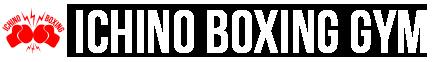 三重県鈴鹿市にある市野ボクシングジム